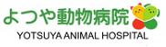 よつや動物病院